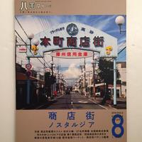 八画文化会館 vol.8「商店街ノスタルジア」