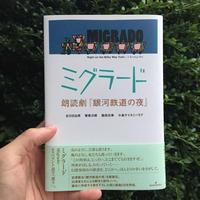 ミグラード 朗読劇『銀河鉄道の夜』