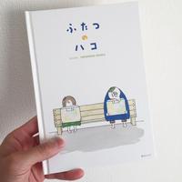 noranecobooks|ふたつのハコ
