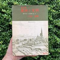川添登 | 普及版 都市と文明 古代から未来まで