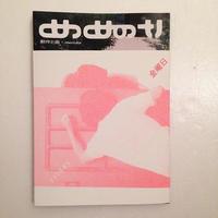 創作と画 めぬけ vol.2