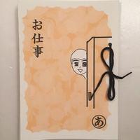 目元あたる|お仕事(あ)(い)(う)