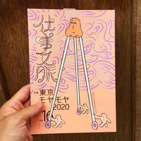 仕事文脈 特集:東京モヤモヤ2020