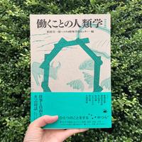 松村圭一郎+コウヨ学習学習センター・編 |働くことの人類学【活字版】