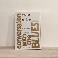 ポール・オリバー|ブルースと話し込む