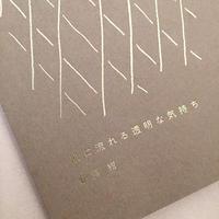 伊藤紺|肌に流れる透明な気持ち