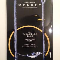 MONKEY vol.15 特集:アメリカ短編小説の黄金時代