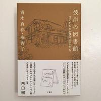 青木真兵・海青子|彼岸の図書館