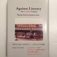 大山エンリコイサム|Against Literacy グラフィティ文化論