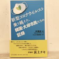 新型コロナウイルスを乗り越えた韓国・大邱市民たちの記録