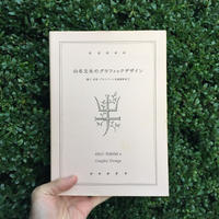 山名文夫のグラフィックデザイン