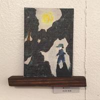 山口法子|森でひとり(月蝕文庫)