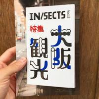IN / SECTS vol.12|特集:大阪観光
