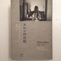 エレン・フライス|エレンの日記