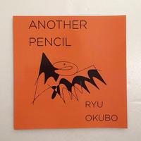 オオクボリュウ|ANOTHER PENCIL