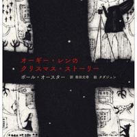 ポール・オースター(柴田元幸 訳/タダジュン 絵)|オーギー・レンのクリスマス・ストーリー