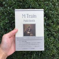 パティ・スミス|Mトレイン