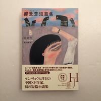 郝景芳(ハオジンファン)短篇集