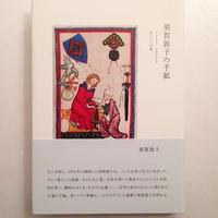 須賀敦子|須賀敦子の手紙