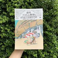 若林 恵・Quartz Japan  | 週刊だえん問答・第2集 はりぼて王国年代記