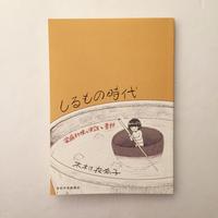 木村衣有子|しるもの時代 家庭料理の実践と書評