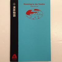 Tsung-Hsien Xue|凍原物語