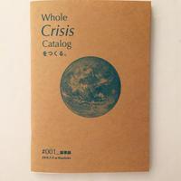 Whole Crisis Catalogをつくる。#001_議事録