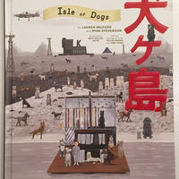 犬ヶ島 /  Isle of Dogs