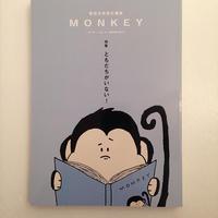 MONKEY vol.11|ともだちがいない!