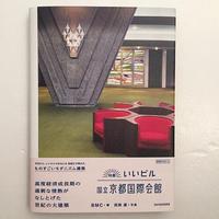 特薦いいビル 国立京都国際会館