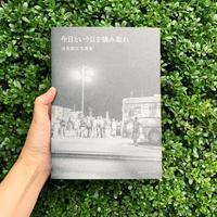 渋谷敦志|今日という日を摘み取れ