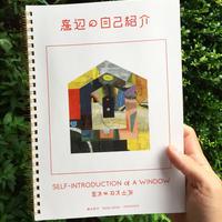 椎木彩子|窓辺の自己紹介
