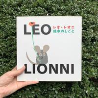 レオ・レオニ | 絵本のしごと