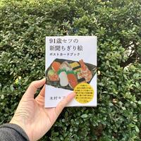 木村セツ | 91歳セツの新聞ちぎり絵 ポストカードブック