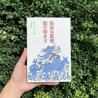 姜信子・中川五郎 著 | 路傍の反骨、歌の始まり