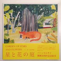 山口洋佑|星と花の庭