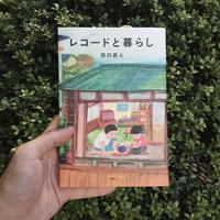 田口史人|レコードと暮らし
