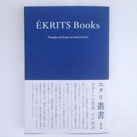 エクリ叢書Ⅰデザインの思想、その転回