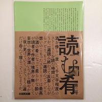 太田尻出版|読む肴 第二号