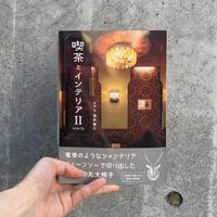 酒井康行 | 喫茶とインテリアⅡ NORTH