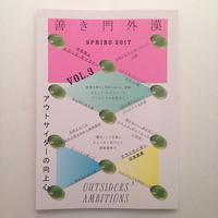 中里仁美|善き門外漢 vol.3