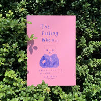 安達茉莉子 | The Feeling When...日常の中に生まれてくるある瞬間について