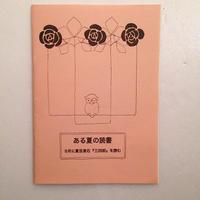 ミニバラ通信|ある夏の読書ー8月に夏目漱石『三四郎』を読むー