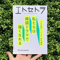 エトセトラ vol.5「私たちは韓国ドラマで強くなれる」