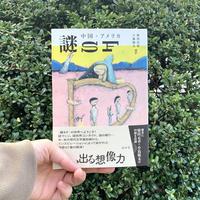 柴田元幸 小島敬太 編訳 | 中国・アメリカ謎SF
