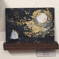 山口法子|最後の満月(月蝕文庫)