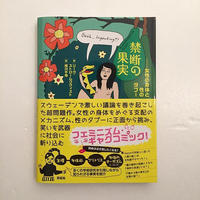 リーヴ・ストロームクヴィスト 作 / 相川千尋 訳|禁断の果実  女性の身体と性のタブー