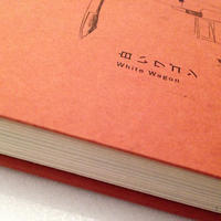 阿部航太|白いワゴン