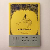 須山奈津希、安永哲郎|memorandum