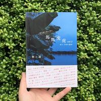檀上 遼  | 馬馬虎虎 vol.2 タイ・ラオス紀行